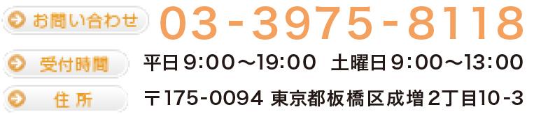 〒175-0094 東京都板橋区成増2-10-3